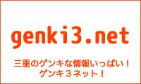 ゲンキ3net