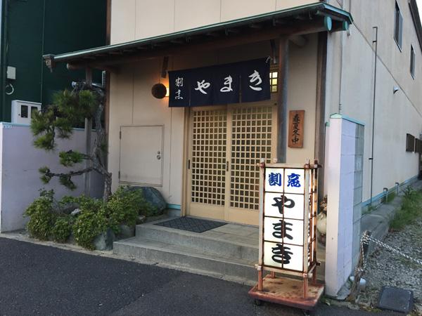yamaki58-1