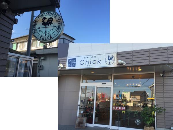 chick1-1