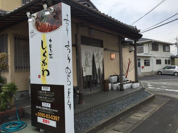 sirakawa10-1