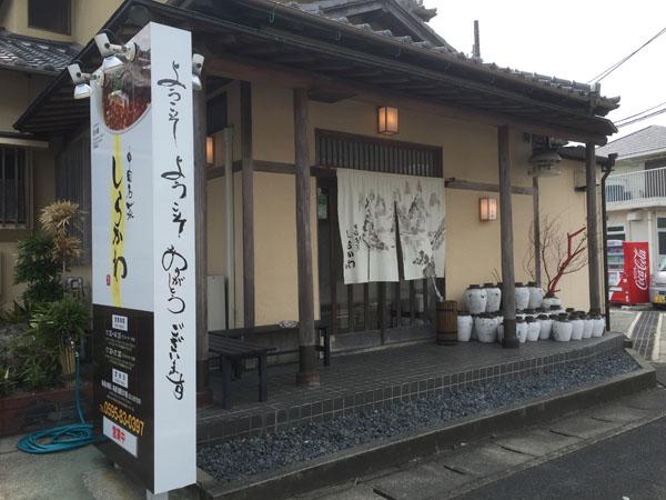 sirakawa11-1