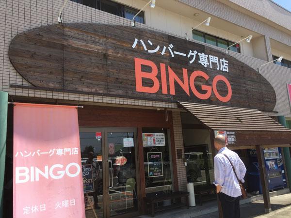 bingo4-1