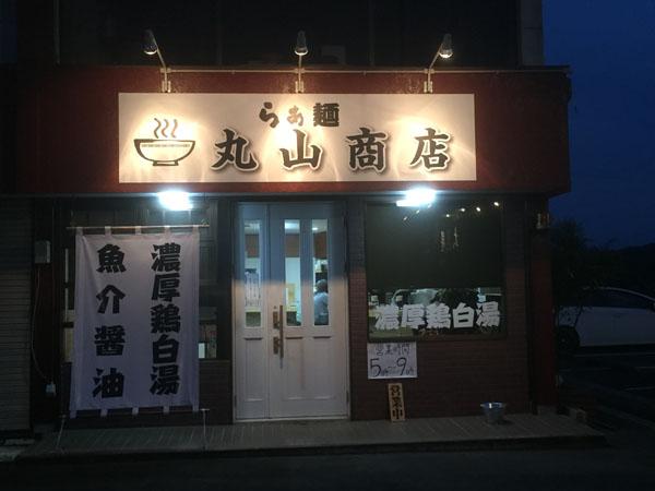 maruyama3-1