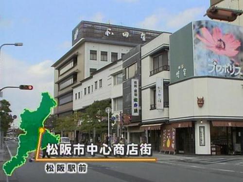 松阪市松阪駅前『ミズ・ネットワーク松阪』   ゲンキ3ネット