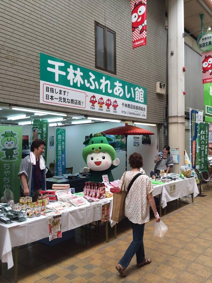 10516691_740094102699629... 大阪千林商店街で松阪と南三重地域の観光物