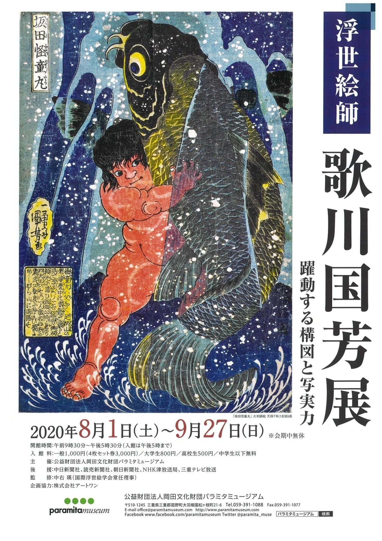 浮世絵 展 2020