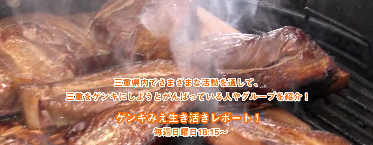 ゲンキみえ生き活きレポート!